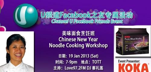 Koka Purple Wheat Noodles