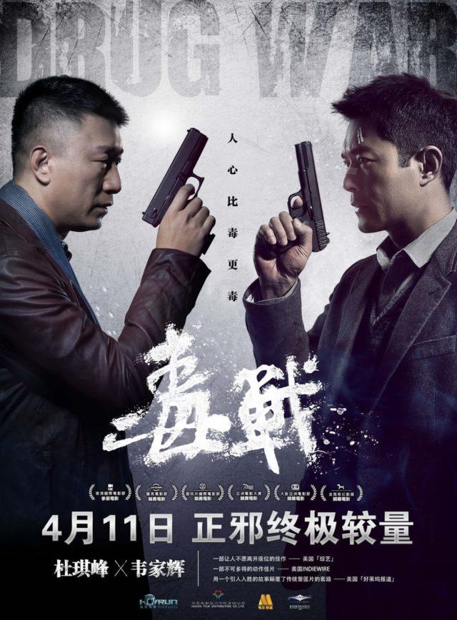 Drug War 2013 Movie Poster