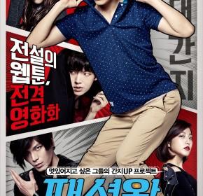 Fashion_King_(Korean_Movie)