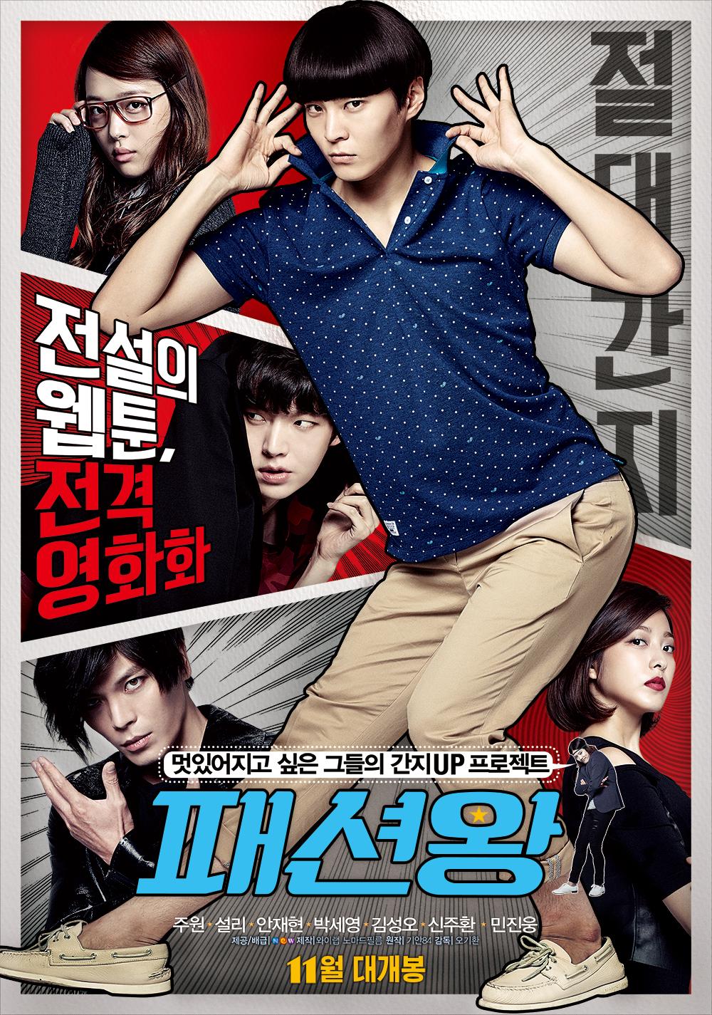 Fashion King Korean Movie (패션왕) Review