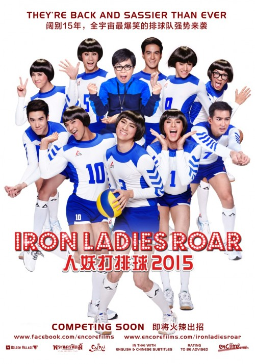 Iron-Ladies-Roar