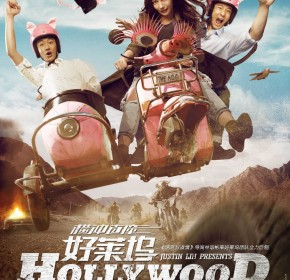 Hollywood-Adventures-Poster
