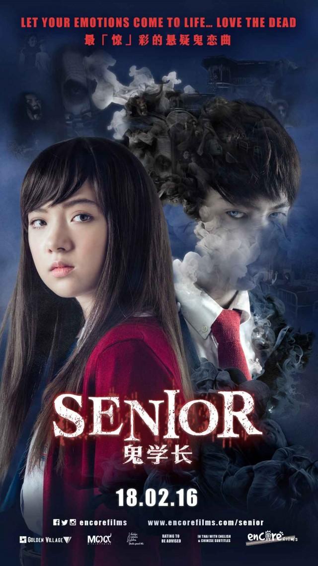 Senior Movie Poster