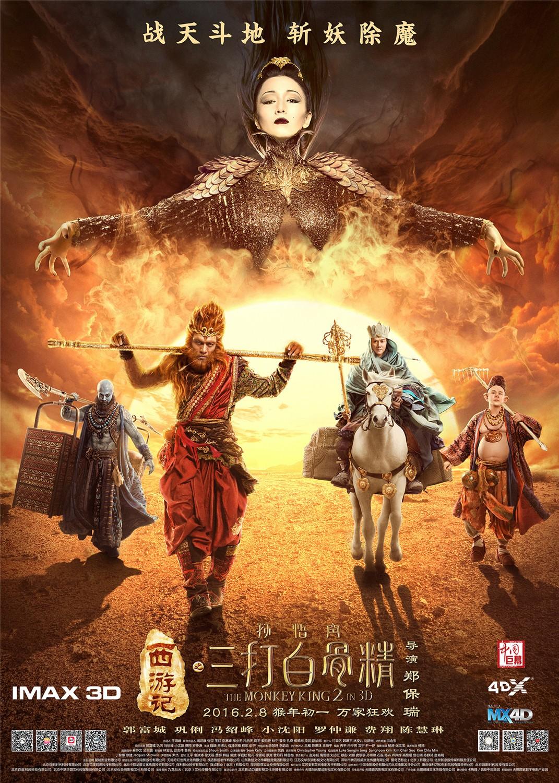 The Monkey King 2 (u897fu6e38u8bb0u4e4bu5b59u609fu7a7au4e09u6253u767du9aa8u7cbe) Movie Review