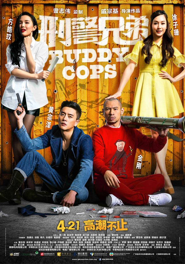 Buddy Cops 2016