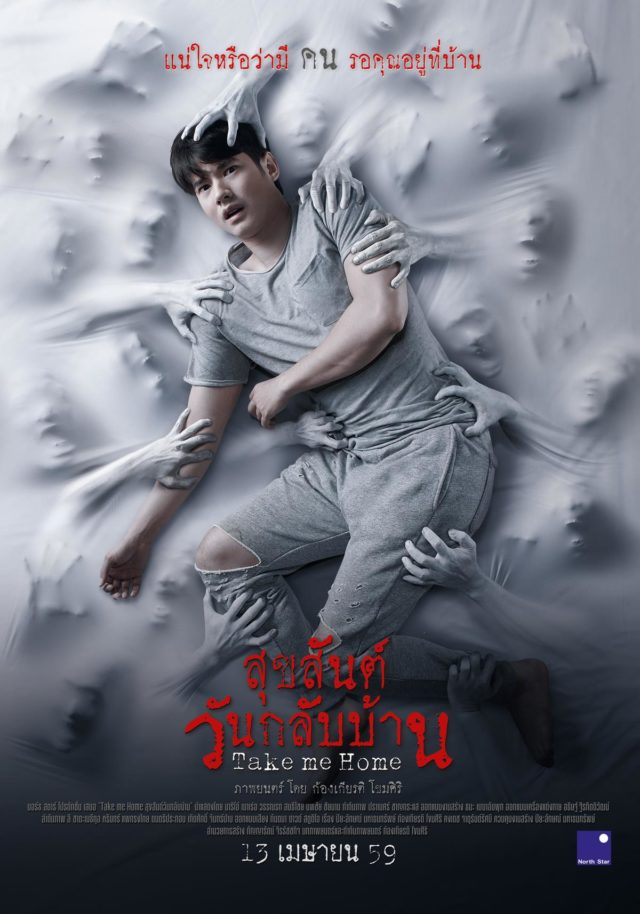 Take-Me-Home Thai Movie Poster