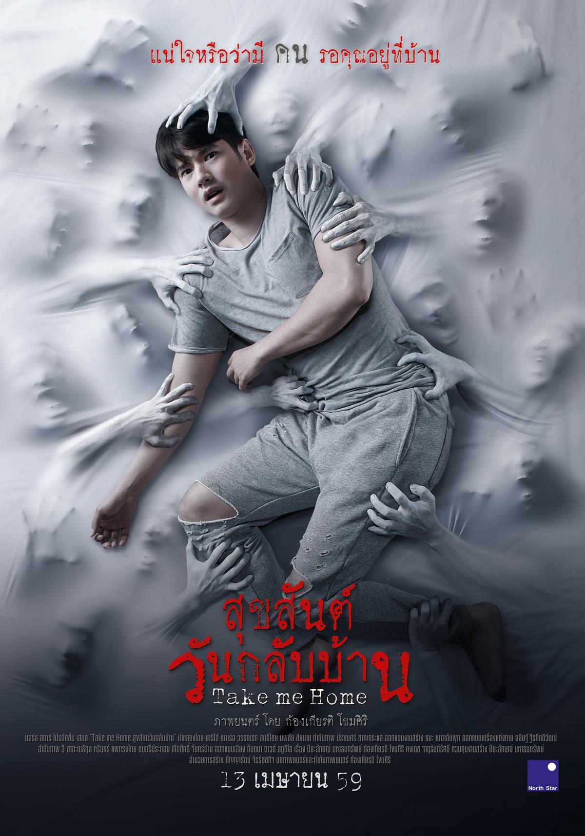 Take Me Home Thai Movie