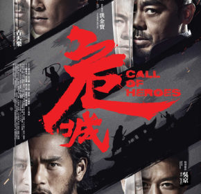 Call Of Heroes Poster