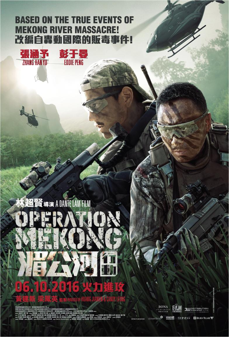 ผลการค้นหารูปภาพสำหรับ Operation Mekong poster