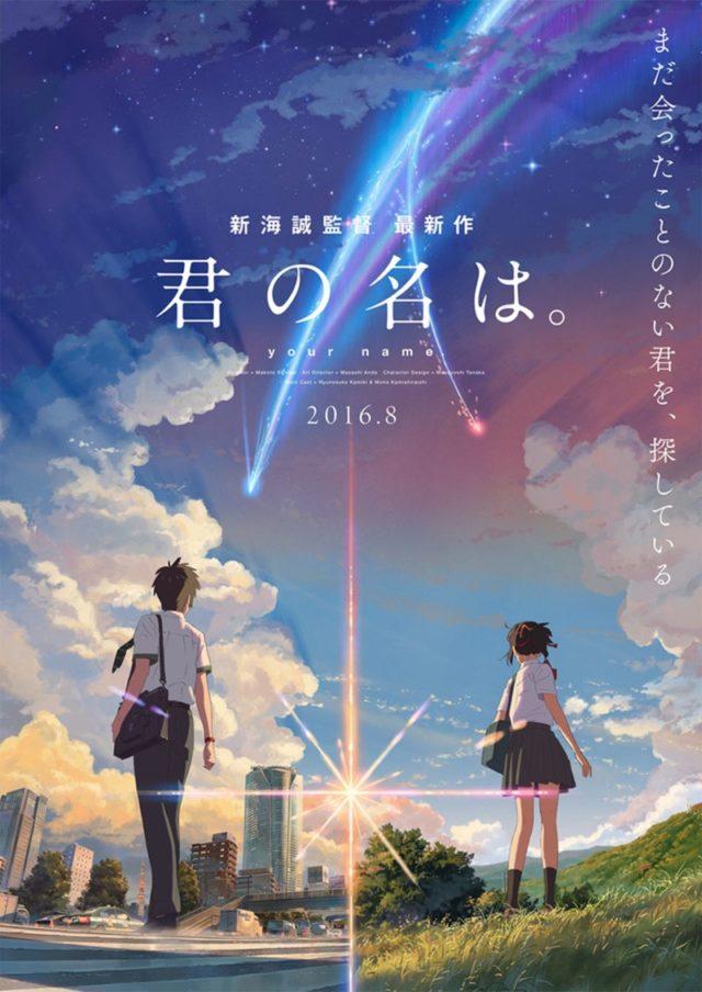 kimi-no-wa-na-poster