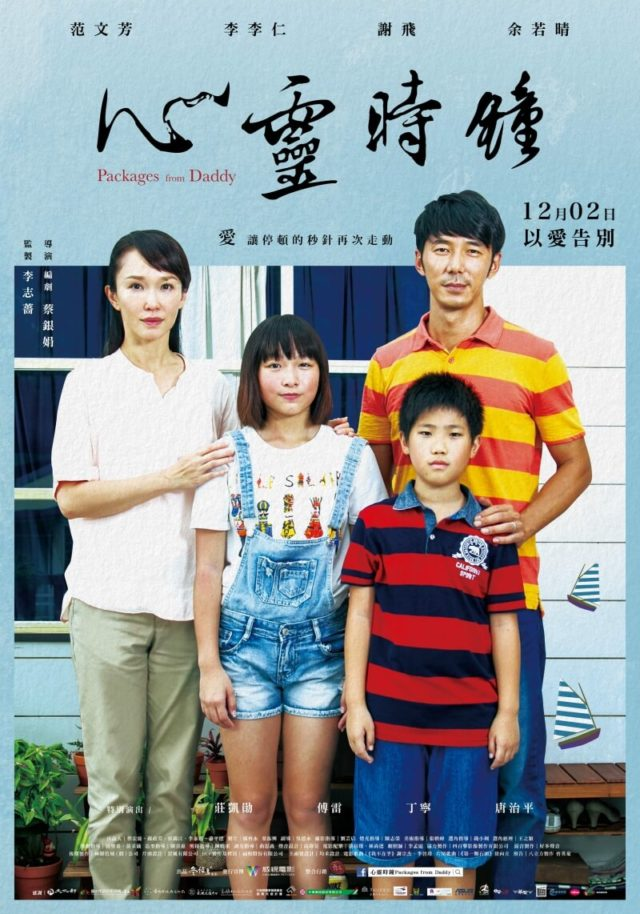 packages from daddy movie review