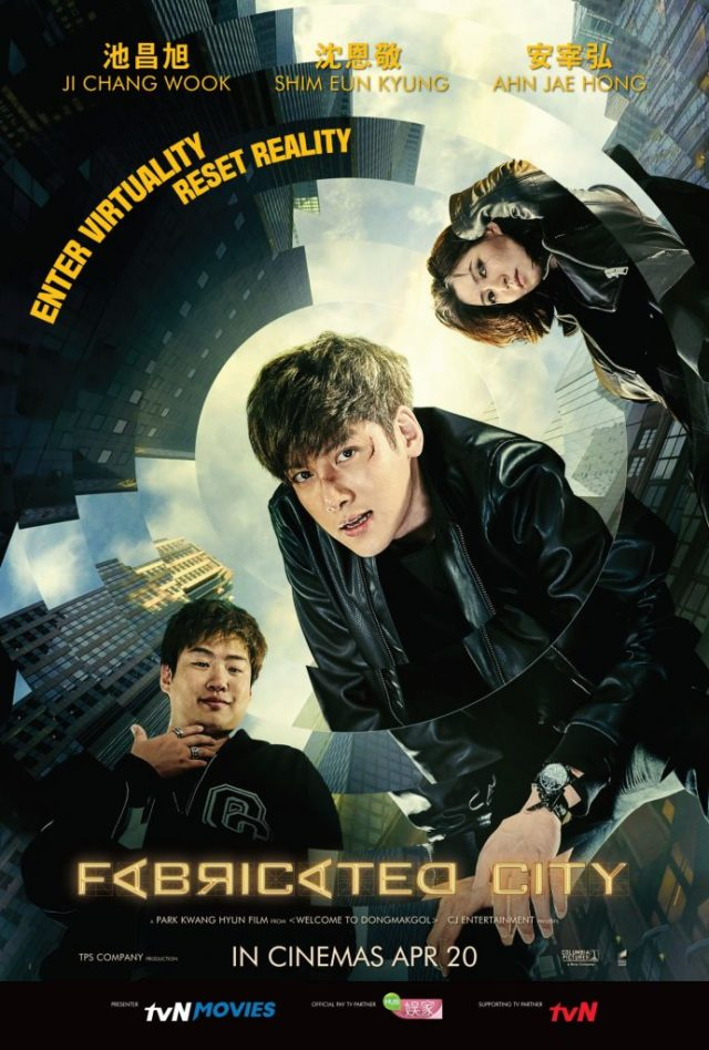 Fabricated City Movie Poster