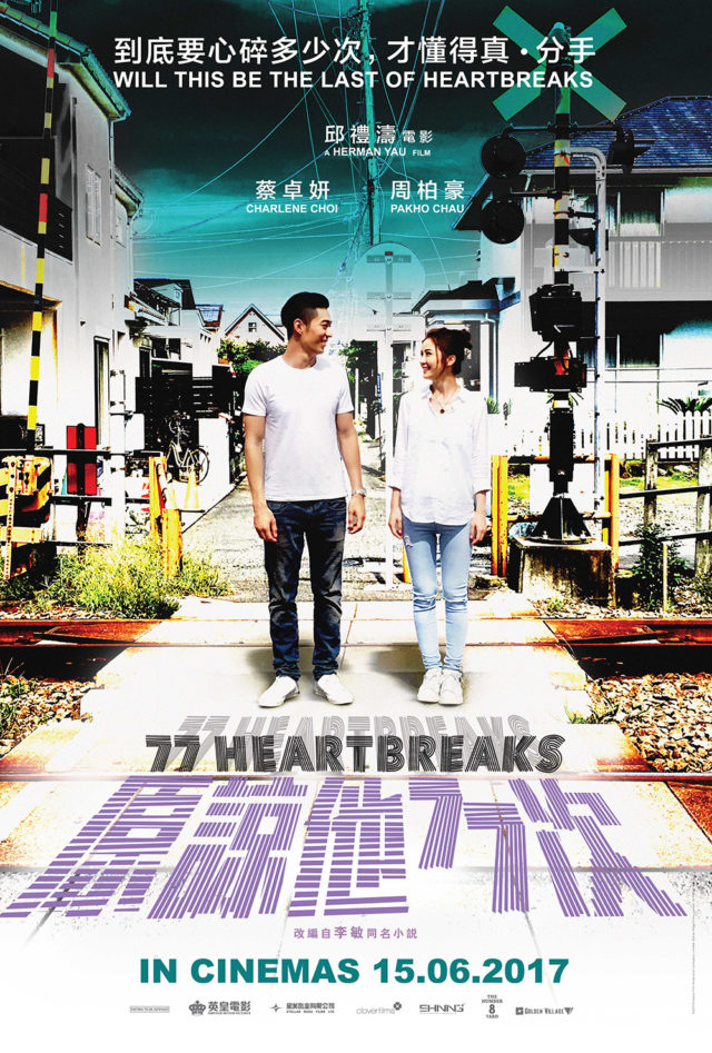77 Heartbreaks Movie Poster