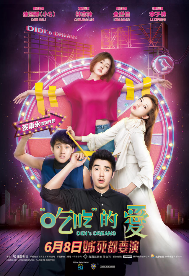 Didi's Dreams Movie Poster