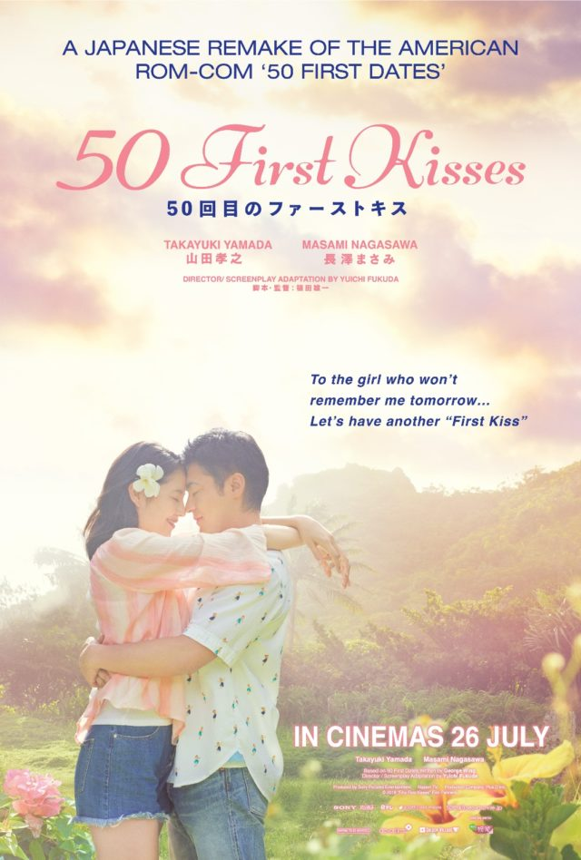 50 First Kisses Japanese
