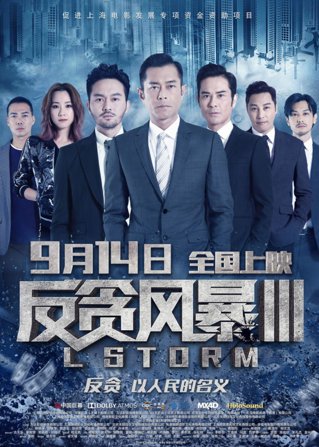 L Storm Movie Poster