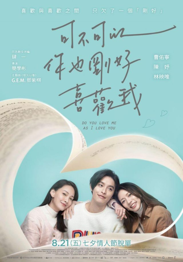 DO YOU LOVE ME AS I LOVE YOU Movie (可不可以, 你也刚好喜欢我)